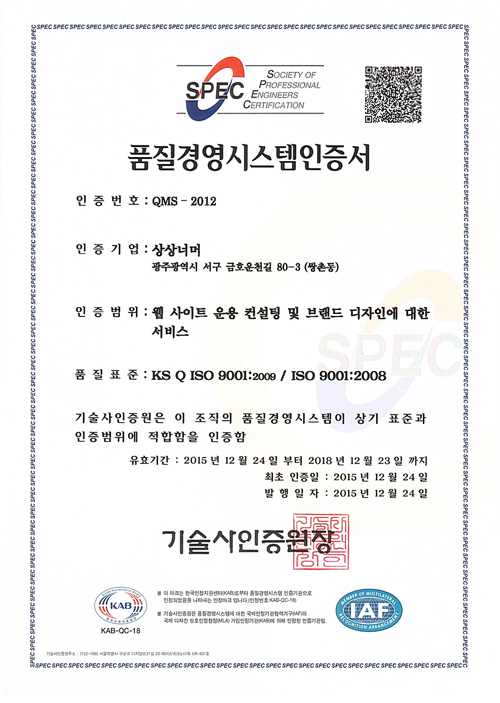 ISO 9001 인증, 품질경영시스템을 인증받았습니다._01