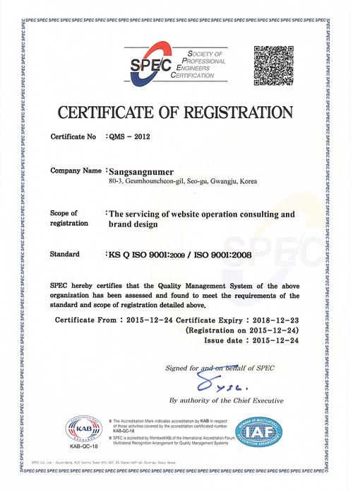 ISO 9001 인증, 품질경영시스템을 인증받았습니다._02