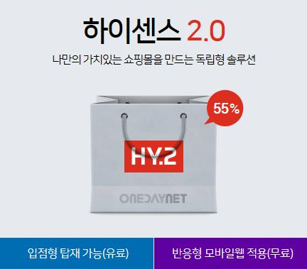 쇼핑몰 솔루션 하이센스 2.0 출시_01