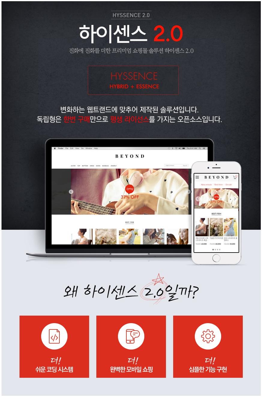 쇼핑몰 솔루션 하이센스 2.0 출시_02