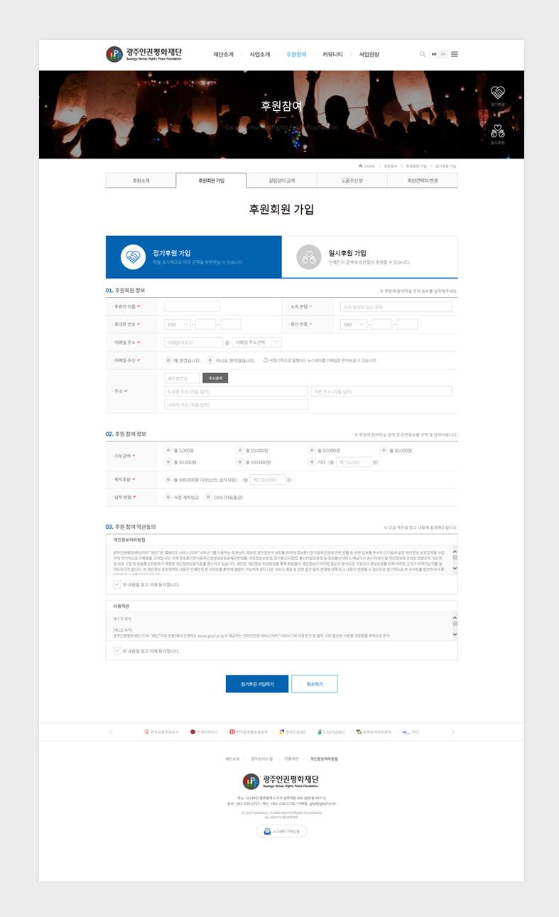상상너머 포트폴리오 광주인권평화재단 (반응형)_05