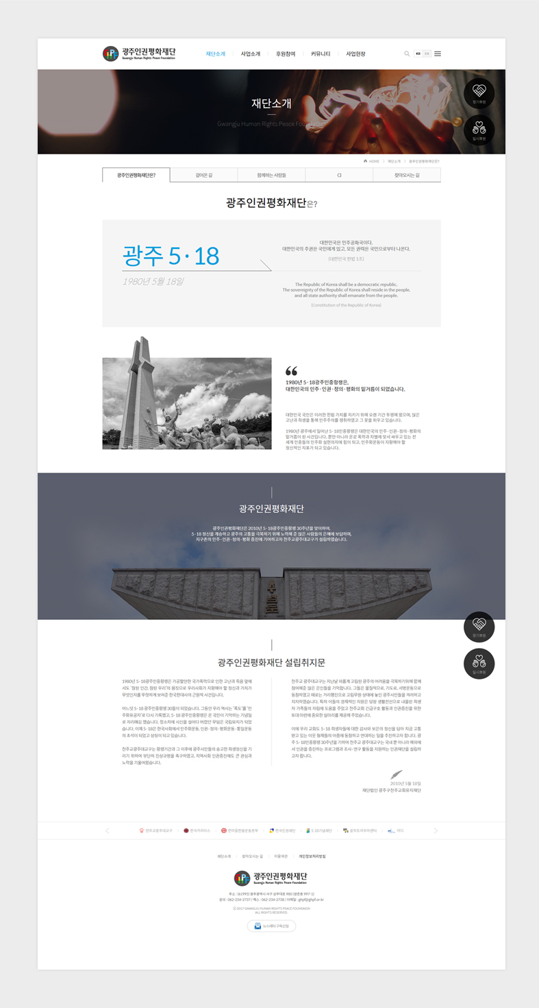 상상너머 포트폴리오 광주인권평화재단 (반응형)_04