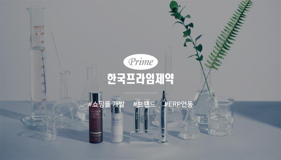 한국프라임제약 생활건강 화장품 쇼핑몰 신규 제작_01