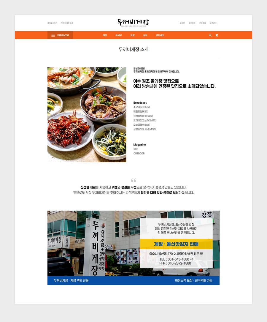 상상너머 포트폴리오 두꺼비게장 쇼핑몰_04